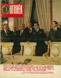 Огонёк 1975 №09