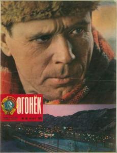 Огонёк 1975 №10