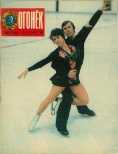 Огонёк 1975 №12