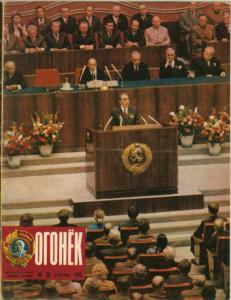 Огонёк 1975 №25