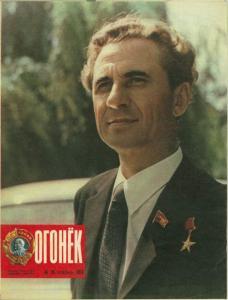 Огонёк 1975 №26