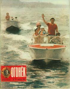 Огонёк 1975 №27