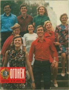 Огонёк 1975 №28