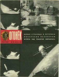 Огонёк 1975 №30
