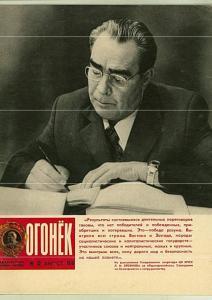 Огонёк 1975 №32