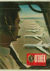 Огонёк 1975 №33