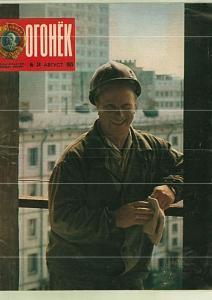 Огонёк 1975 №34