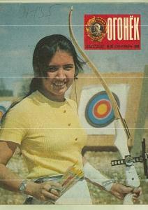 Огонёк 1975 №36