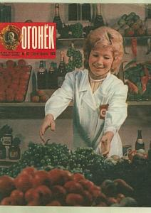 Огонёк 1975 №37