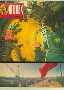 Огонёк 1975 №38