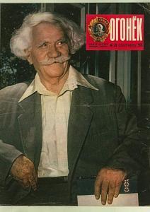 Огонёк 1975 №39