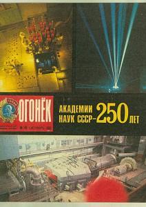 Огонёк 1975 №40