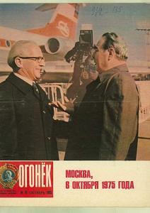 Огонёк 1975 №41
