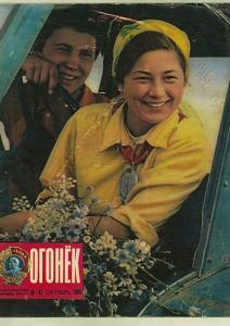 Огонёк 1975 №42
