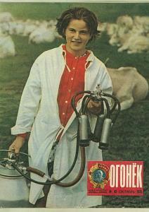 Огонёк 1975 №43