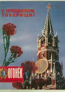 Огонёк 1975 №45