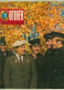 Огонёк 1975 №46