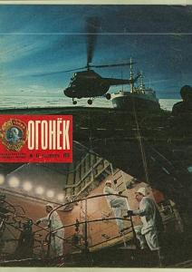Огонёк 1975 №47
