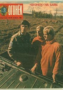 Огонёк 1975 №48