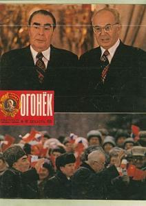 Огонёк 1975 №49