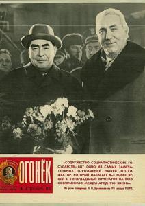 Огонёк 1975 №51