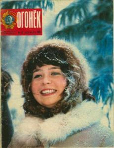 Огонёк 1975 №52
