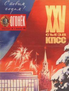 Огонёк 1976 №01