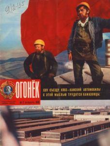 Огонёк 1976 №02