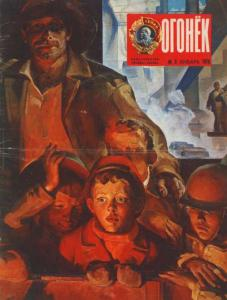 Огонёк 1976 №03