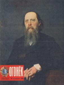 Огонёк 1976 №04