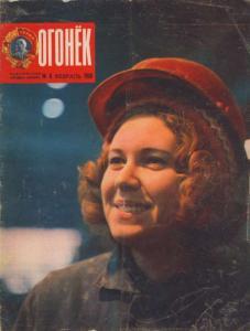 Огонёк 1976 №06