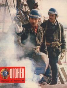Огонёк 1976 №07