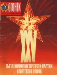 Огонёк 1976 №08