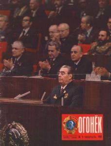 Огонёк 1976 №09