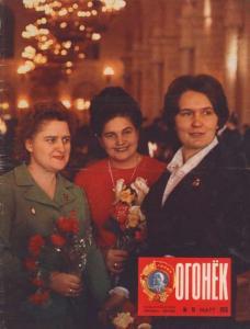 Огонёк 1976 №10