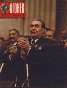 Огонёк 1976 №11