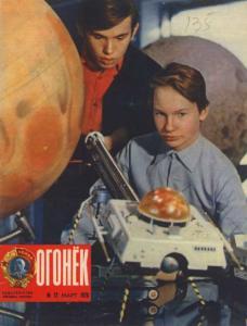 Огонёк 1976 №12