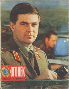 Огонёк 1977 №08