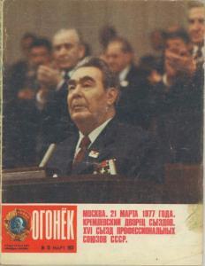 Огонёк 1977 №13