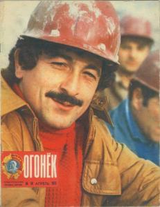 Огонёк 1977 №14