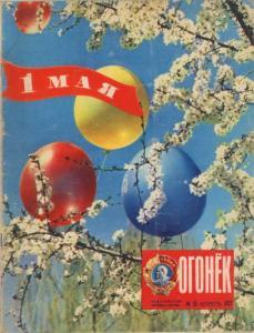 Огонёк 1977 №18