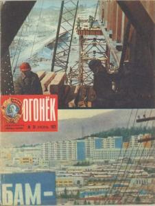 Огонёк 1977 №23