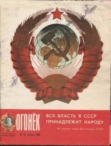 Огонек 1977 №25