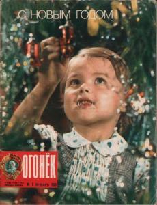 Огонек 1978 №01
