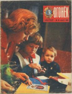 Огонёк 1978 №10