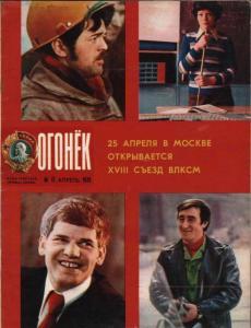 Огонек 1978 №17