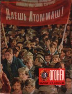 Огонёк 1978 №44