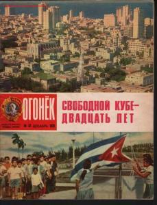 Огонёк 1978 №52