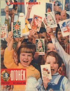 Огонёк 1979 №01