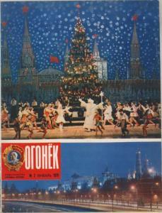 Огонёк 1979 №02